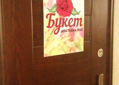 Указательная табличка службы доставки цветов
