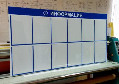 Информационный стенд большого формата