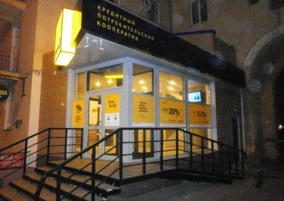 Оклейка фасадного остекления отделения кредитного кооператива