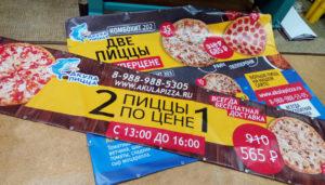 Баннеры для службы доставки пиццы