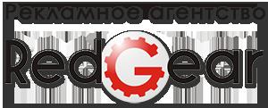 Рекламное агентство RedGear — Рекламные услуги, вывески, производство рекламы, изготовление баннеров, оклейка плёнкой