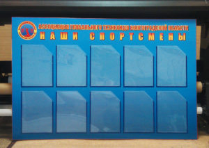 Доска почёта спортивной секции для детей