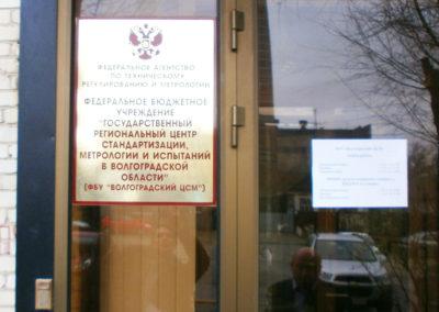 Табличка для входной группы компании